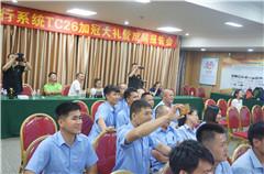 国东团队参加TC100-26加冠表彰会.jpg
